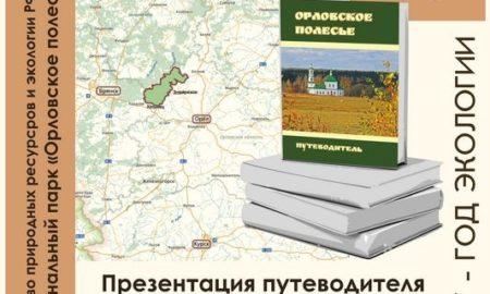 orlovskoje