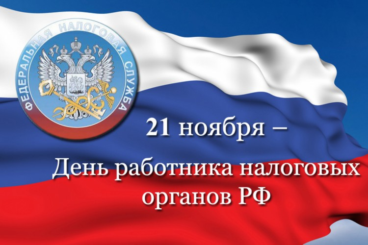 Р. Кадыров поздравил налоговиков спрофессиональным праздником