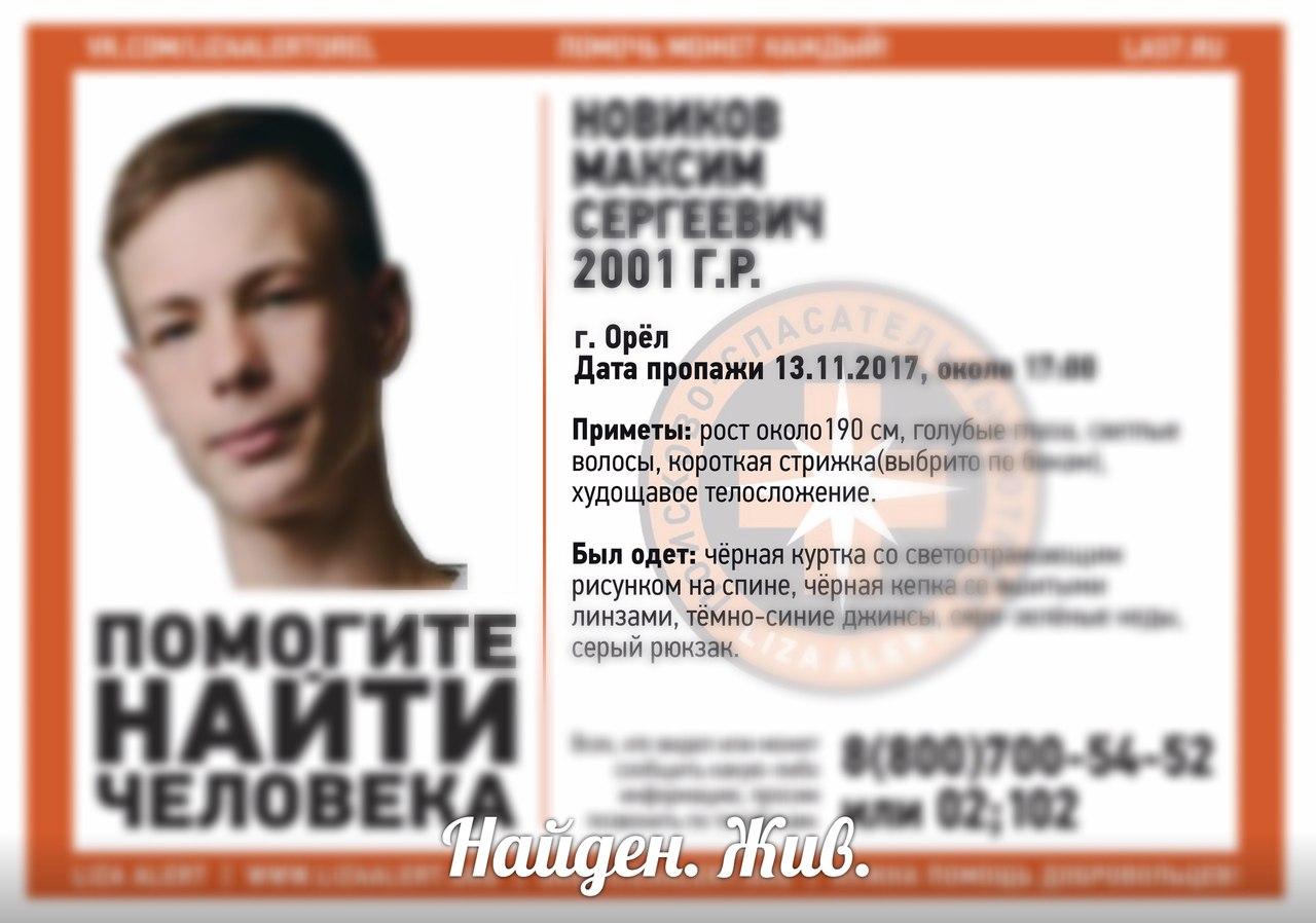 ориентировка Новиков