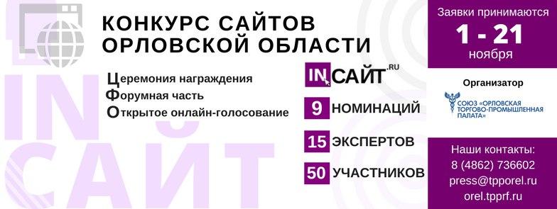 konkyrs_sajtov