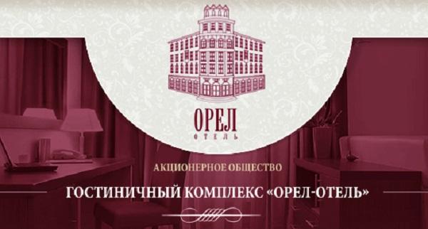 Орел Отель