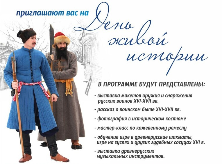 zivij_istorii