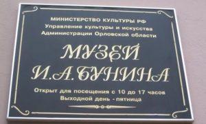музей Бунина