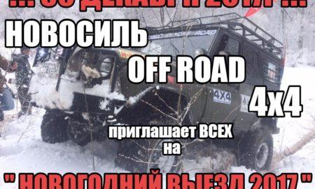 novogod_vyezd