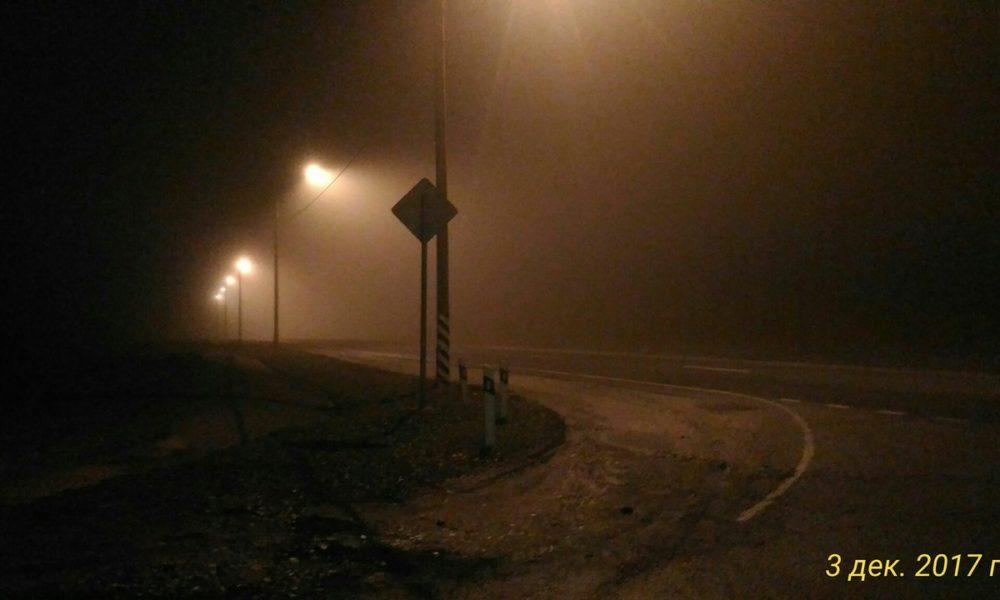 туман трасса