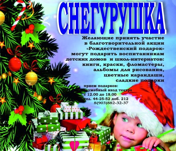 snegyryshka