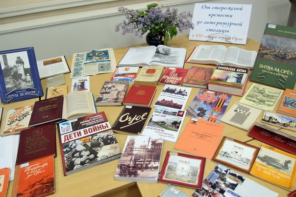 орловские писатели, книги