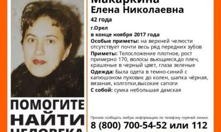 Елена Макаркина
