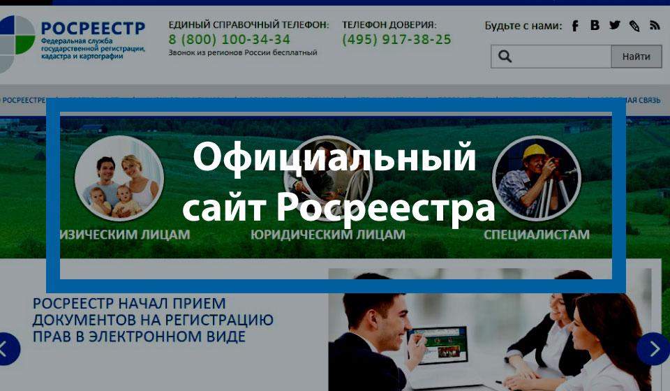 oficialnyj-sajt-rosreestra