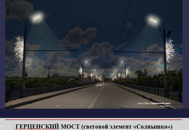 svet_most_silnyshko