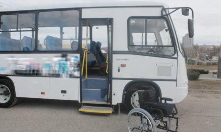 автобус инвалиды