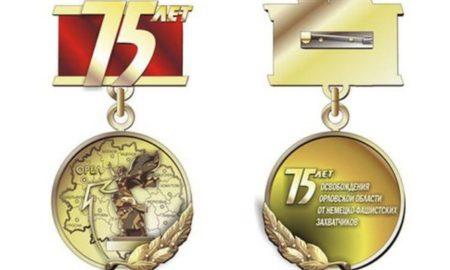 медаль, освобождение