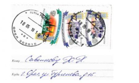Письмо Савенкову