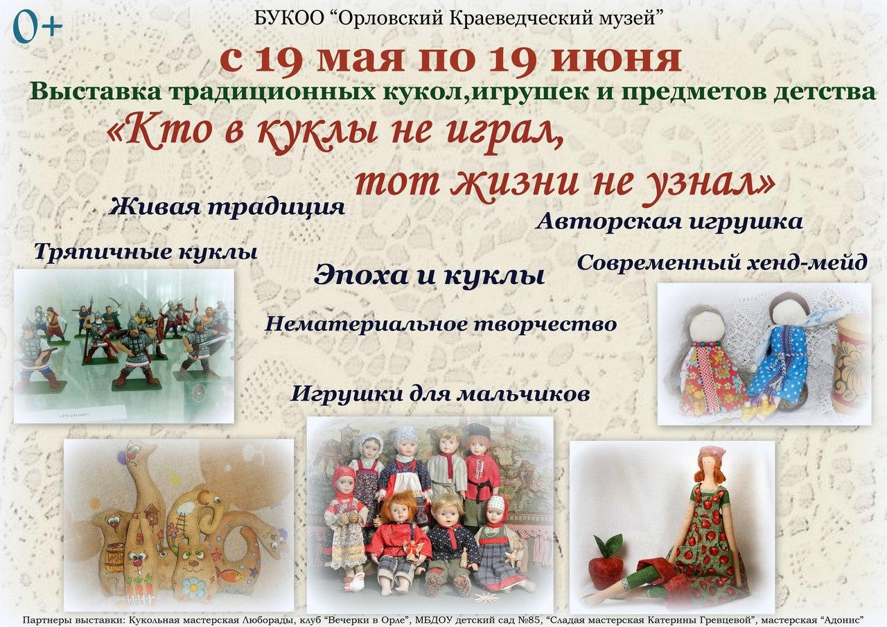 predmety_detstva