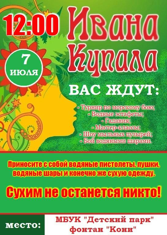 ivan_kypala