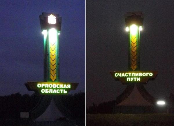знаки, орловская область, доброго пути