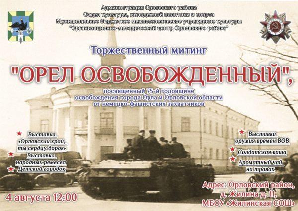 Чиновники опять «освободили» Орел германским танком