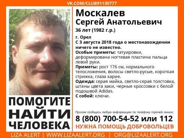Сергей Москалев