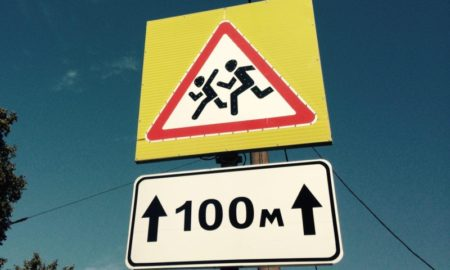 знак, осторожно дети