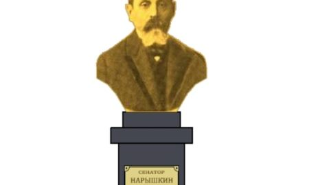 сенатор Нарышкин, бюст