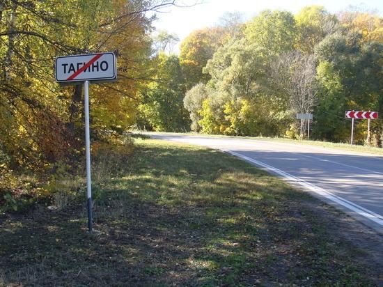 Тагинское сельское поселение