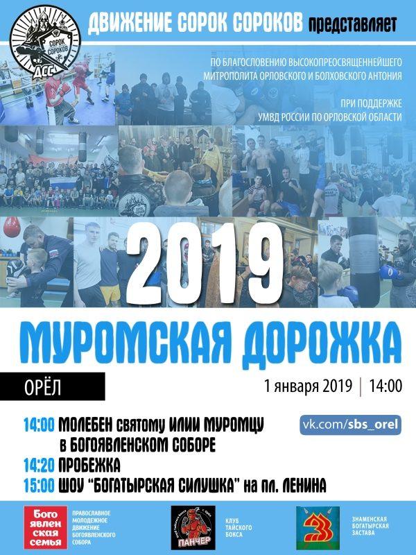 1_muromskaya_dorozhka_2019_-_goroda