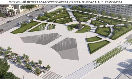 сквер Ермолова