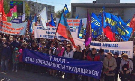 митинг, 1 мая, профсоюзы