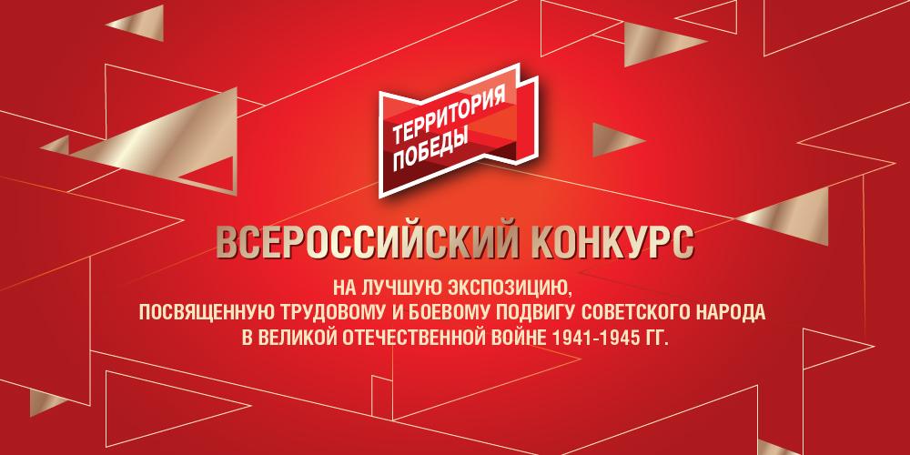ter_myzej_pobedy1
