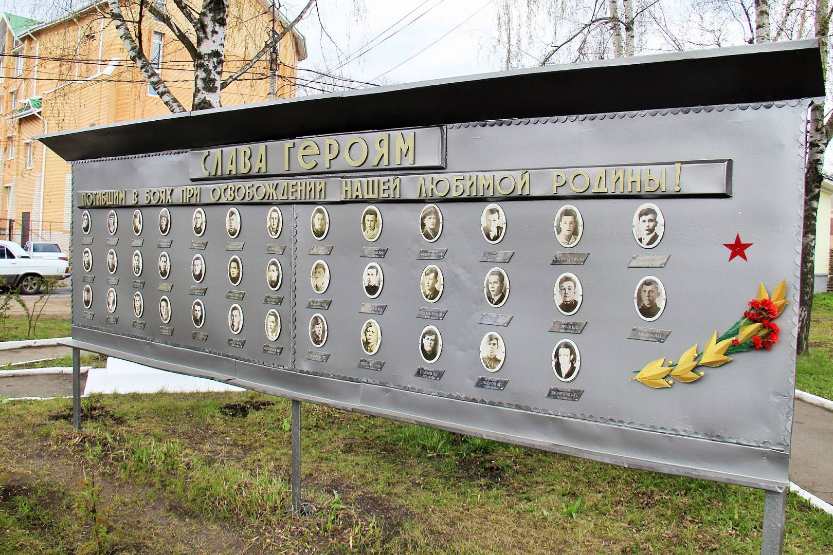 слава героям, воинский мемориал