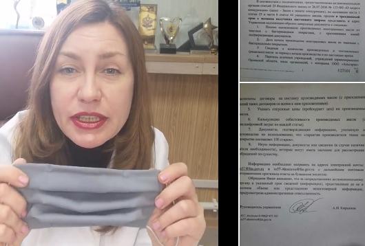Елена Шураева, маска
