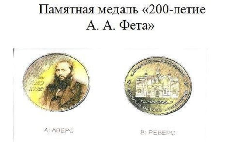 медаль, фет