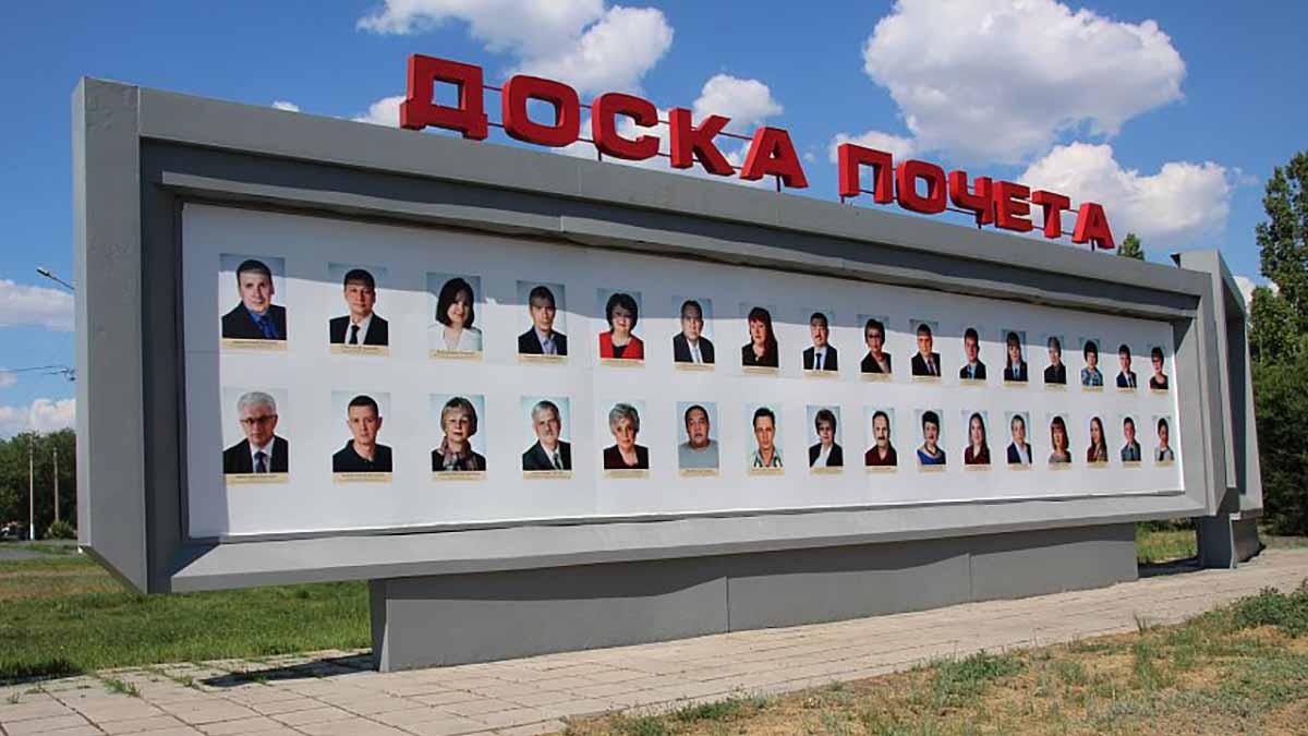 doska-pocheta