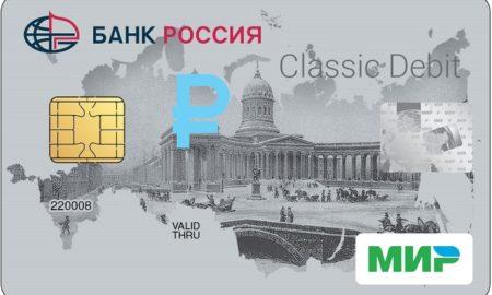 bank_russia_mir_cd