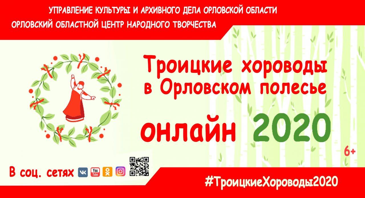 troitskie_khorovody_2020