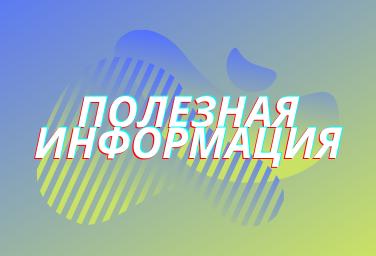 poleznaya
