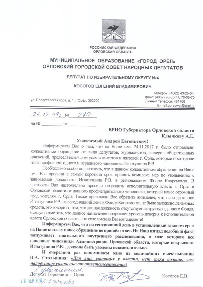 kosogov_obrashenie2