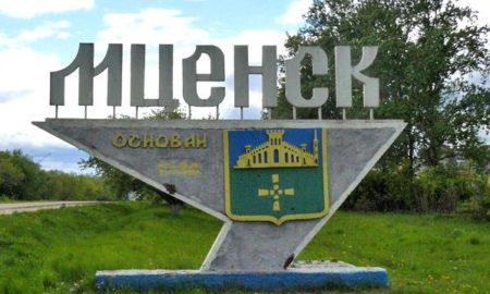 мценск