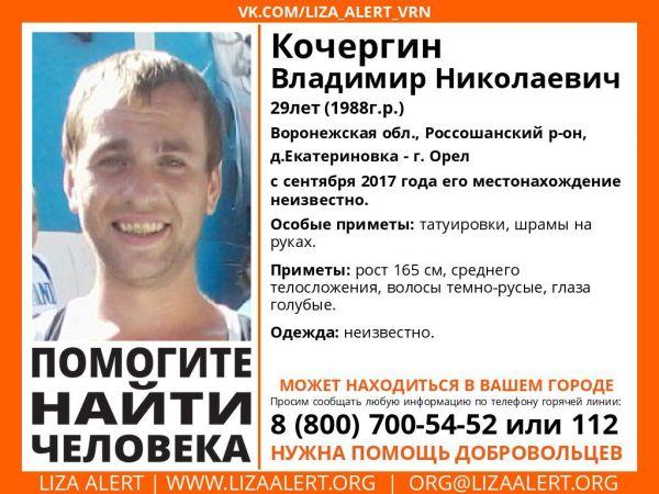 Владимир Николаевич Кочергин
