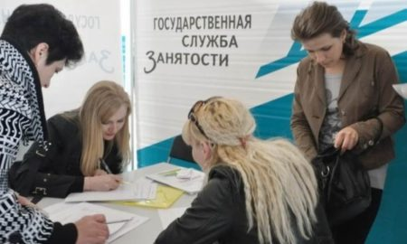 центр занятости, безработные