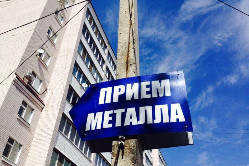 знак, прием металла