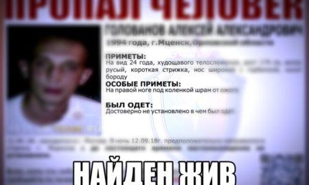 Алексей Голованов