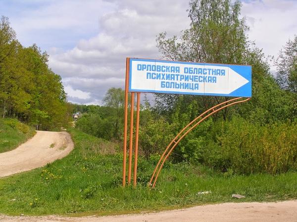 Орловская психиатрическая больница