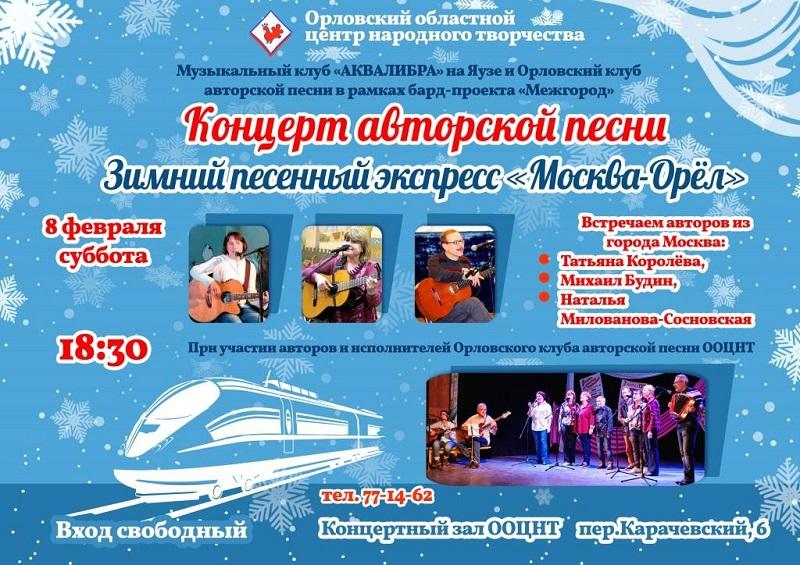 zimnij-ekspress-koncert-avtorskoj-pesni