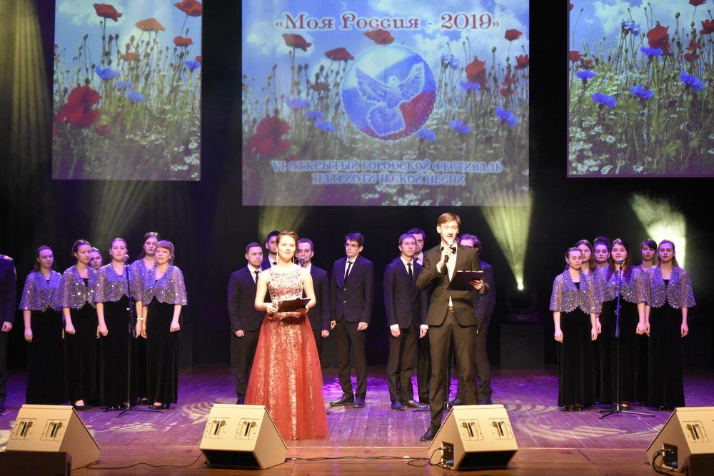 моя россия, фестиваль, концерт