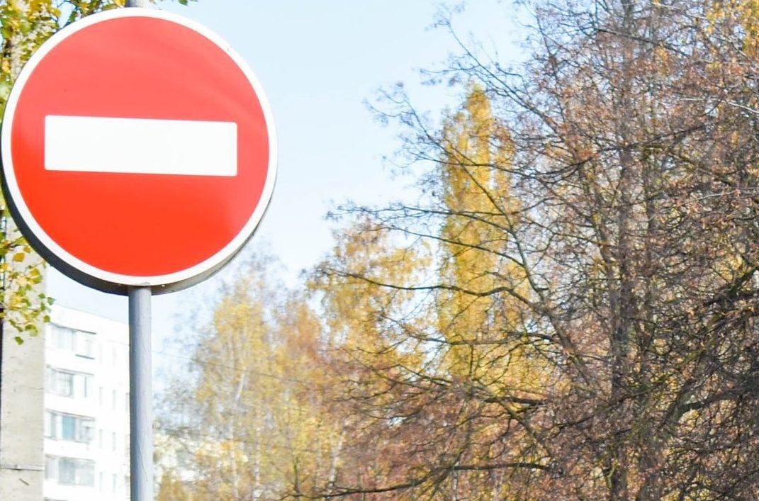 кирпич, знак, проезд запрещен