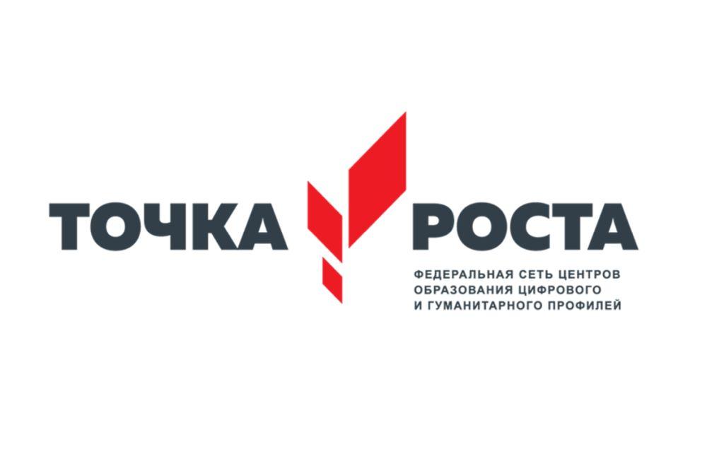 tochka_rosta
