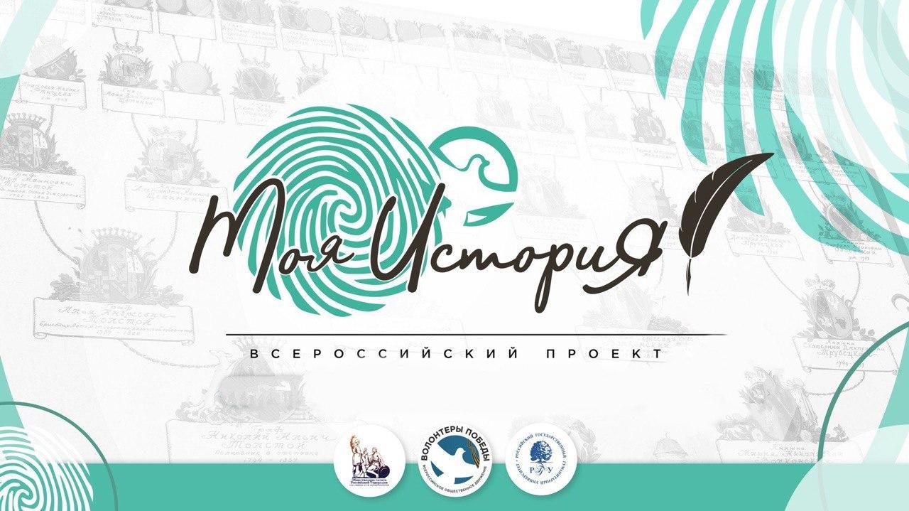 moya_istoriya_press-reliz
